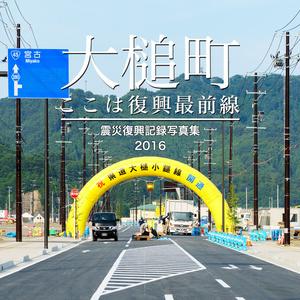 【PDF版】大槌町 ここは復興最前線 ~震災復興記録写真集2016~
