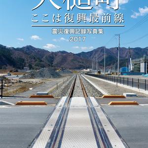 【PDF版】大槌町 ここは復興最前線 ~震災復興記録写真集2017~