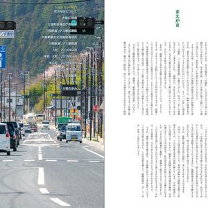 【PDF版】大槌町 ここは復興最前線 ~そして空と海と山に抱かれた街2018~