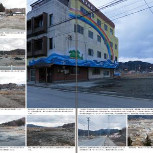 大槌町 ここは復興最前線 ~震災復興記録写真集2015~