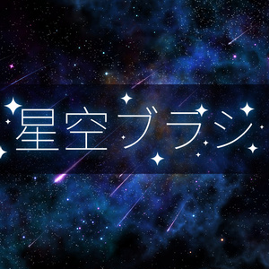 CLIP STUDIO PAINT(クリスタ)星空ブラシ5枚