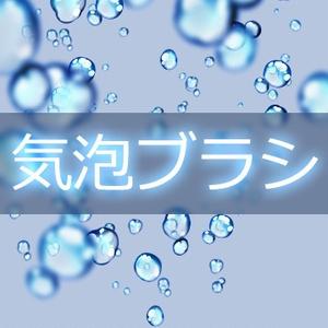 CLIP STUDIO PAINT(クリスタ)気泡ブラシ