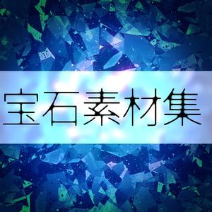 CLIP STUDIO PAINT(クリスタ)宝石素材集