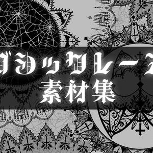 CLIP STUDIO PAINT(クリスタ)ゴシックレース素材集
