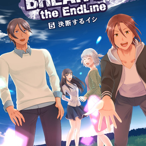 BREAK UP the EndLine 05 決断するイシ