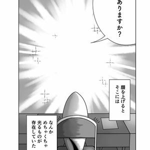 コミティア一目惚れ婚マンガ~死の飛翔編~