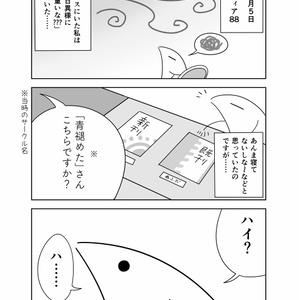 【PDF版】コミティア一目惚れ婚マンガ~死の飛翔編~