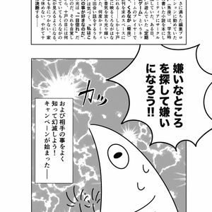 コミティア一目惚れ婚マンガ2 ~地獄廻り編~