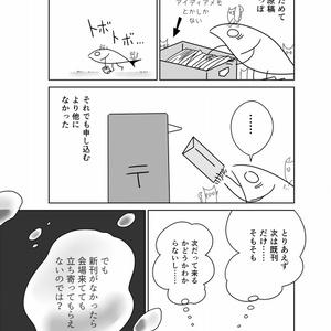 【PDF版】コミティア一目惚れ婚マンガ2 ~地獄廻り編~