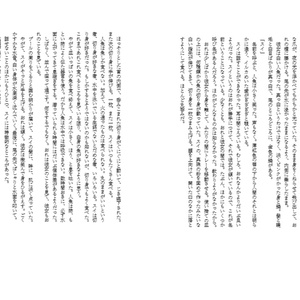 PDF版 『人魚は都市の夢と消えた The Mermaid, She Faded Away in The Shopping Mall』