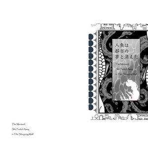 『人魚は都市の夢と消えた』表紙A4サイズクリアファイル