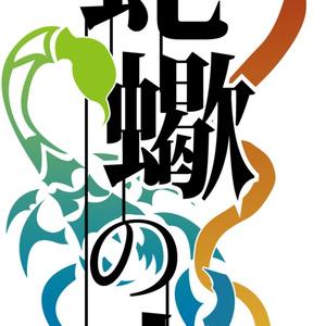 Tシャツ - 蛇蠍の穴ロゴ