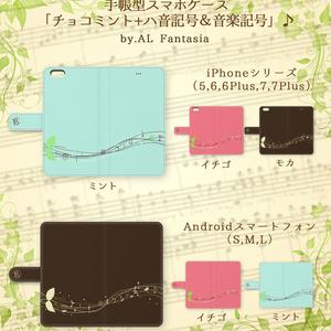 チョコミント+ハ音記号&音楽記号スマホケース♪(iPhone)