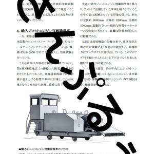 国鉄キ950形スノーローダー式除雪車+ジェットエンジン搭載除雪車