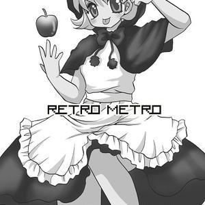 ゲームラクガキ本「RETRO METRO」