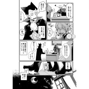 【DL版】200年目の初恋
