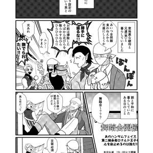 ナギデレラストーリー【ジョンナギ】
