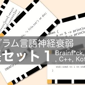 プログラム言語神経衰弱 拡張セット1