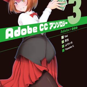 【PDFダウンロード版】Adobe CCアンソロジー3 「Adobe✕○○○」 #技術書典7