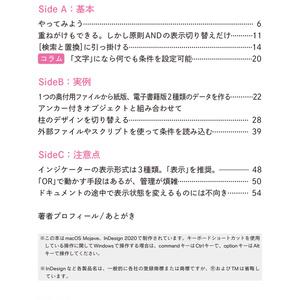 InDesignピンポイントガイド 条件テキストの用法と用量