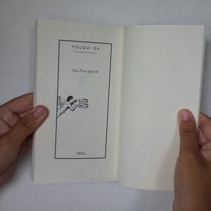 結崎剛歌集『少年の頃の友達』