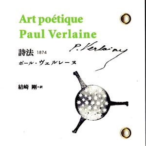 ヴェルレーヌ「詩法」