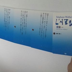 マラルメ「靑空」