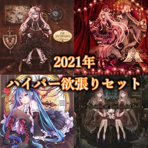 2021年ハイパー欲張り4CDセット(缶バッヂおまけ付き)