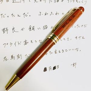 MC.B.B ローズウッドボールペン