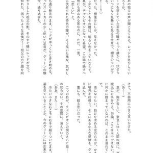 炭 小説 義 イラストとか箱「ポイピク」
