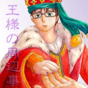 『王様の周辺事情』