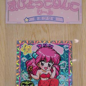 まじょっこりんこシール☆赤チャチャ(その2)☆3枚セット