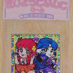 まじょっこりんこシール☆メグ&ルンルン&ララベル(3枚セット)