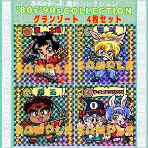 '80s'90sCOLLECTION グラン(4枚キラシールセット)