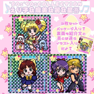 '80s'90sCOLLECTION☆えり子(キラキラシール3枚セット)