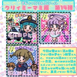 まじょっこりんこシール☆クリィミーマミ編第14弾(3枚セット)