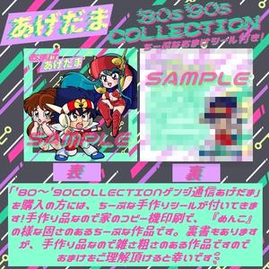 ′80s′90sCOLLECTION☆あげだま(4枚シールセットおまけ付き)