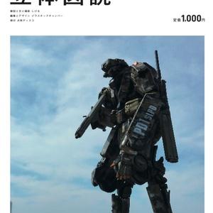 機甲兵装立体図説
