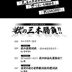 芋の本 - Sweet Potato Book -