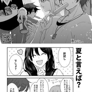 レッツ☆エンジョイ!! サマーハイスクール