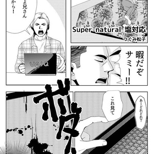 supernatural 塩対応