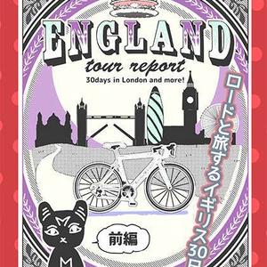 ロードと旅する英国30日 自転車旅行レポ本
