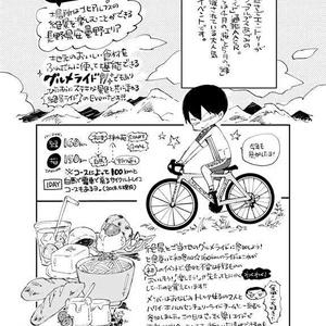 自転車レポ「松子とアロのアルプス安曇野センチュリーレポ」