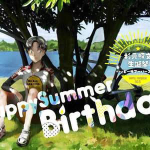 杉元照文生誕祭 HappySummerBirthday!