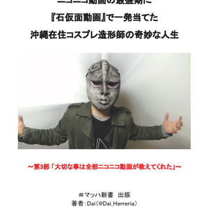 ニコニコ動画の最盛期に 『石仮面動画』で一発当てた 沖縄在住コスプレ造形師の奇妙な人生:第3部「大切な事は全部ニコニコ動画が教えてくれた」