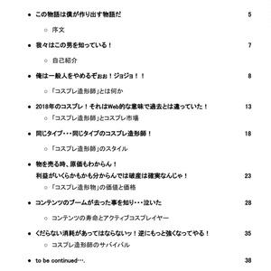ニコニコ動画の最盛期に 『石仮面動画』で一発当てた 沖縄在住コスプレ造形師の奇妙な人生:第1部「コスプレ造形師とは何か」