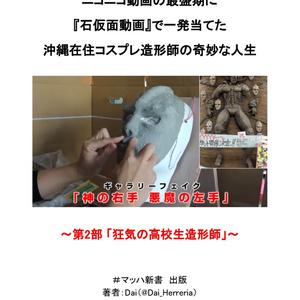 ニコニコ動画の最盛期に 『石仮面動画』で一発当てた 沖縄在住コスプレ造形師の奇妙な人生:第2部「狂気の高校生造形師」