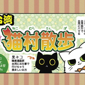 ぶらり台湾猫村散歩(DL版)