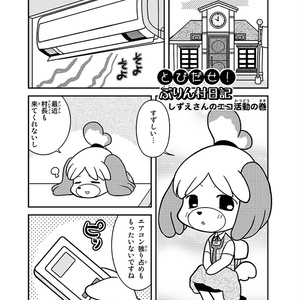 とびだせ!ぷりん村日記