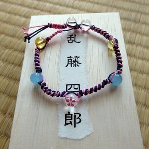 縁の結びブレスレット「藤四郎年長組」